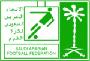 沙特阿拉伯足球赛事