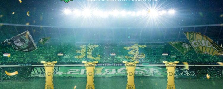 北京中赫国安发布足协杯夺冠海报:国安是冠军