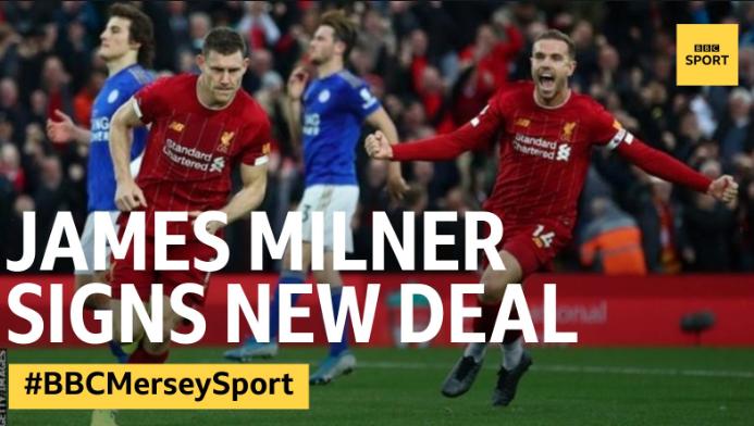 官方:米尔纳与利物浦续约至2022年