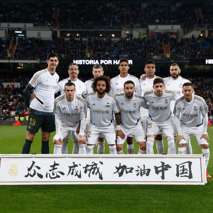 一图流:皇马球员身穿加油T恤,摆出加油标语声援中国