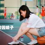 告别篮球告别校园晴子