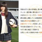 17岁女优担任足球宝贝
